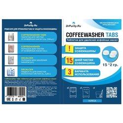 Таблетки DrPurity.ru для удаления кофейных масел для автоматических и традиционных кофемашин 15шт. по 2 гр